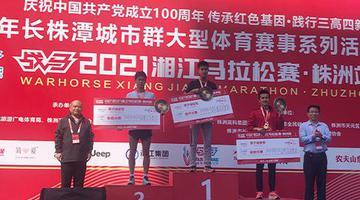 2021湘江马拉松赛激情开跑
