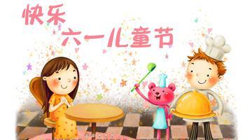 湖南省体验式儿童节拉开序幕,小朋友可免费参加所有活动