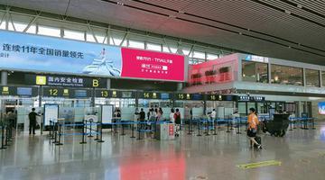 湖南航空全面转场至黄花国际机场T2航站楼