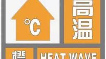 直奔37℃!湖南今年以来最高温要来了