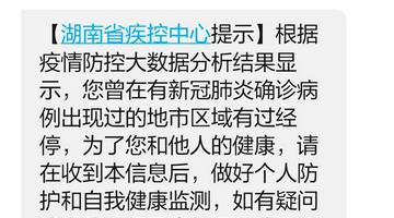 """收到""""湖南省疾控中心提示短信""""怎么办?官方回应来了!"""