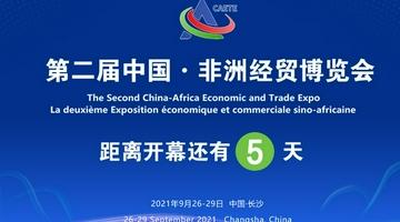 第二届中非经贸博览会9月26-29日举办