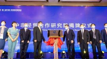 中非经贸合作研究院在长沙揭牌