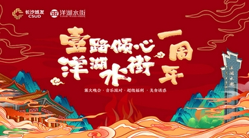 """洋湖水街开街一周年庆!""""燃""""在一起,""""壹""""路倾心"""