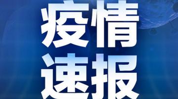 湖南本土新冠肺炎病例清零