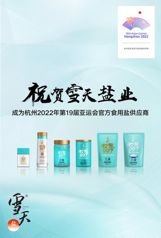 """雪天盐业赞助杭州亚运会,""""松態997""""系列高纯生态盐即将发布"""