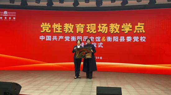 """衡阳县委党校""""党性教育现场教学点""""挂牌仪式在衡阳党史馆举"""
