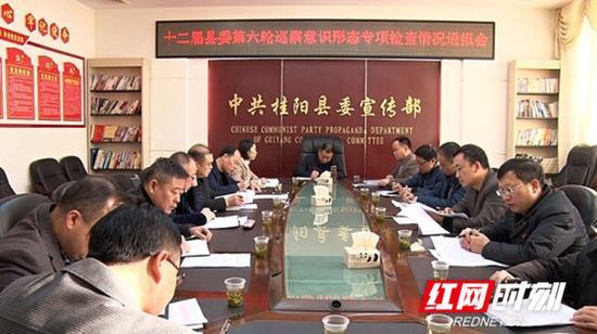 十二届桂阳县委第六轮巡察意识形态专项检查情况通报会。
