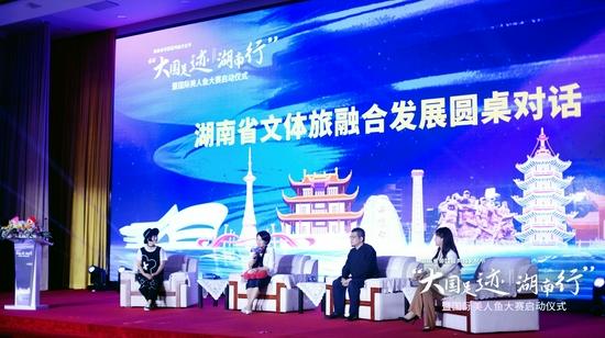 湖南省文体旅融合发展圆桌对话