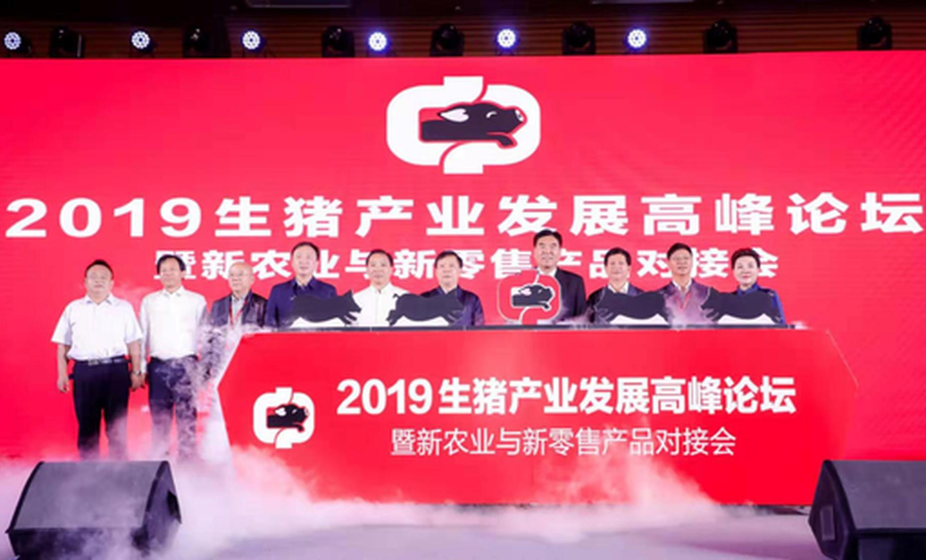 2019生猪产业发展高峰论坛开幕   《长沙宣言》为打造生猪强国