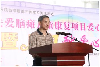 (郴州市慈善总会会长樊忠达讲话)