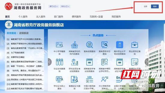 湖南省教育厅政务服务旗舰店界面。