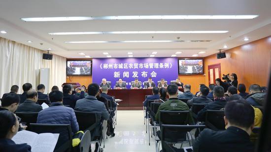 12月12日,《郴州市城区农贸市场管理条例》新闻发布会举行。罗茜摄。