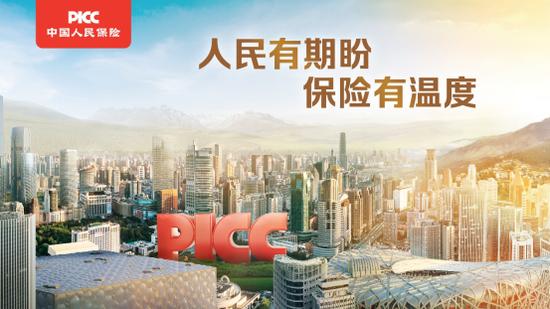 """""""人民有期盼 保险有温度""""中国人民保险集团发布战略广告语"""