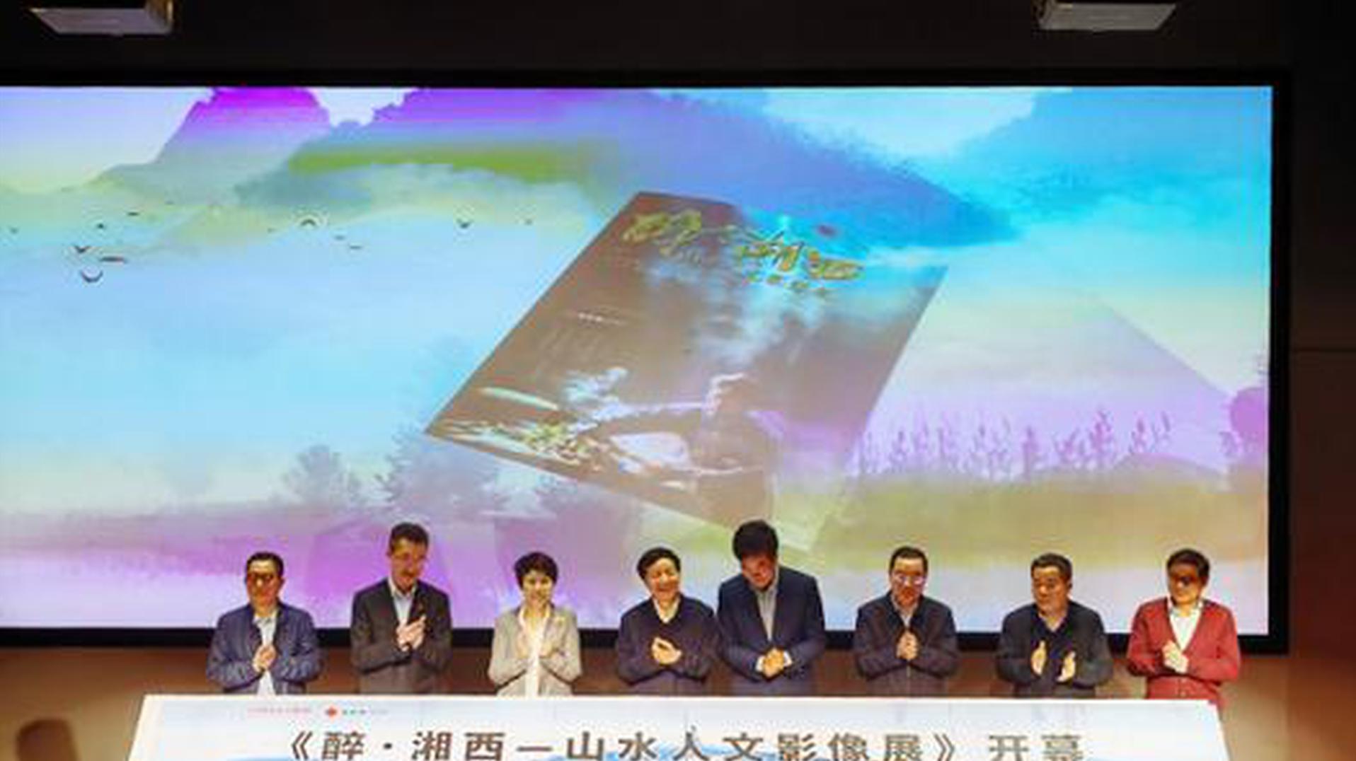 """《中国国家地理》在湘举办""""醉?湘西""""影像展和 《湖湘风雅颂"""