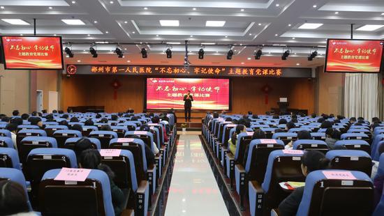 郴州市第一人民医院举办 主题教