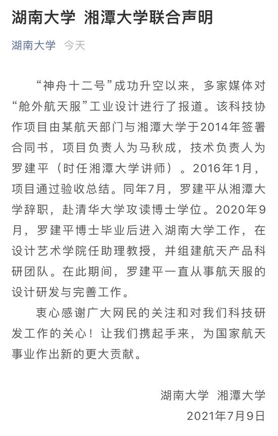 图源:湖南大学、湘潭大学官微