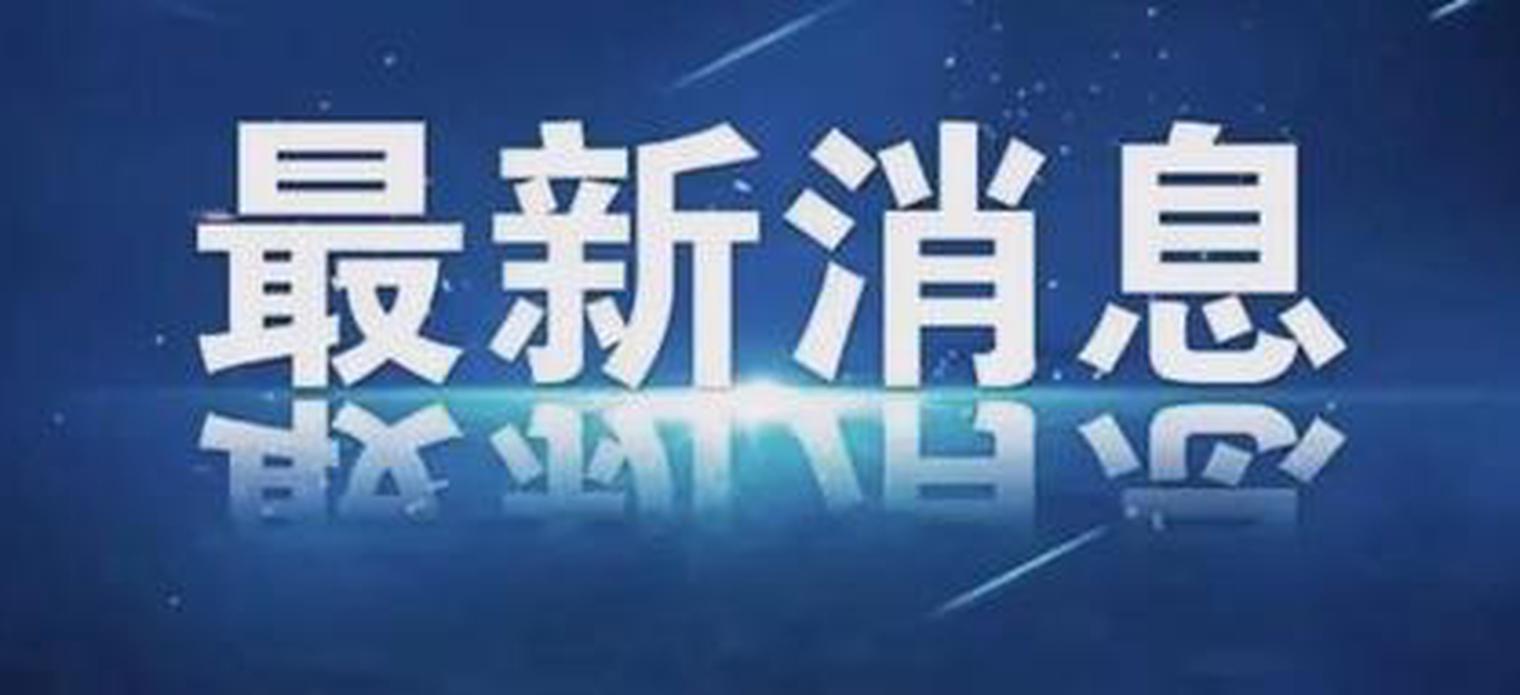 湖南省教育厅:寒假期间各学校实行封闭式办理