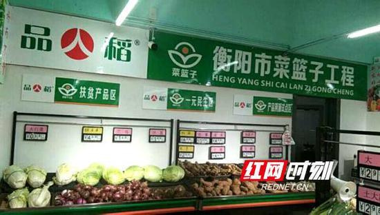 """衡阳市蒸湘区""""菜篮子""""工程走出精准扶贫新路子,惠及300余贫困户。"""