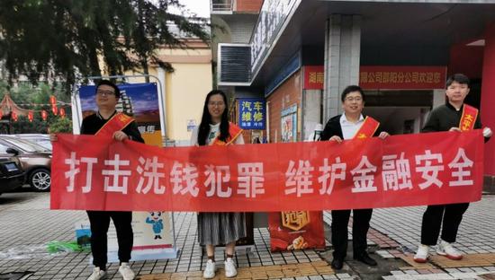 太平财险邵阳中支积极开展金融联合宣教及反洗钱宣传活动