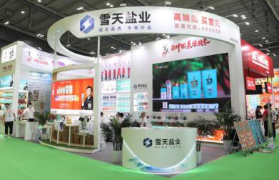 雪天盐业荣获第六届中国国际食品餐饮博览会金奖