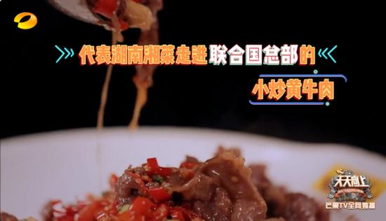 (走进联合国的湘菜代表——炊烟时代小炒黄牛肉)