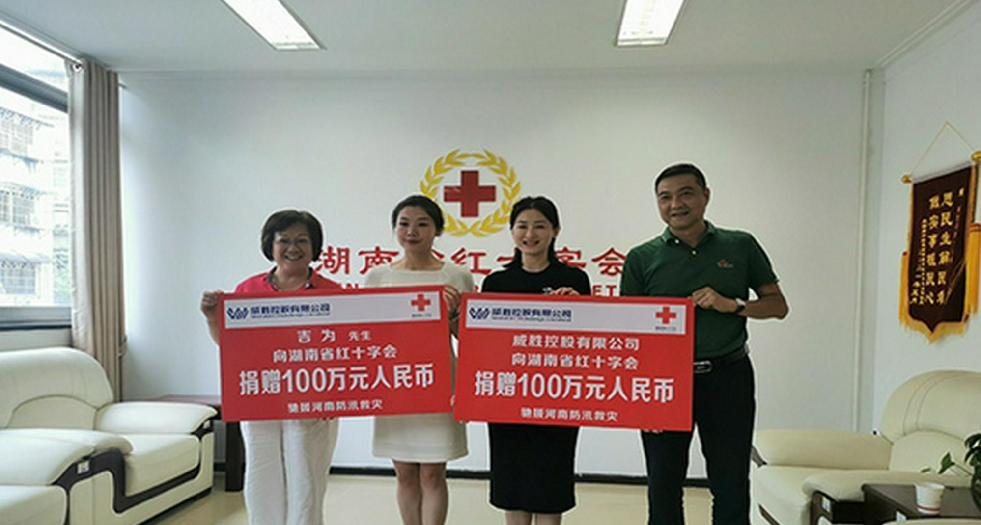 湘豫同心 湖南省红十字会已接收爱心款物1300余万元