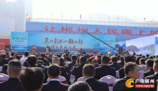 东江引水一期工程竣工通水仪式