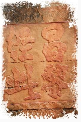 """侍郎坦崖壁上的 """" 昌黎经此 """" 石刻。"""