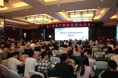 第14届中国科技论坛在在湘举办