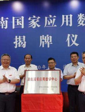 湖南国家应用数学中心在湘潭大学揭牌