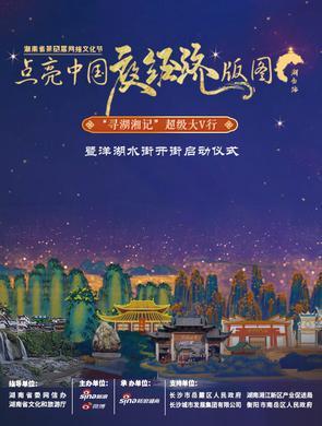 点亮中国夜经济邦畿湖南站今晚启动!