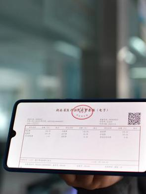 湖南省首张医疗电子票据在省儿童医院开出