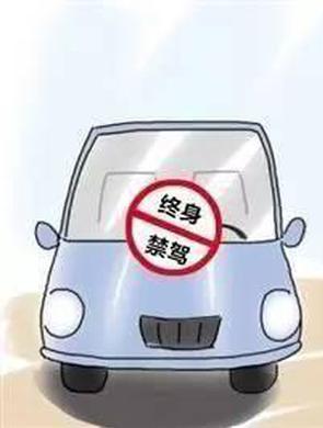 湖南终生禁驾人员又新增41人