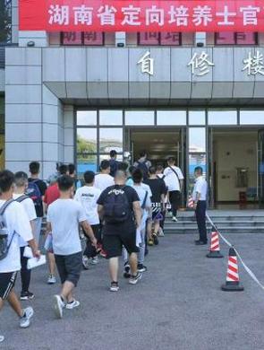 今年全国32所高校在湘招录3105名定向培养士官