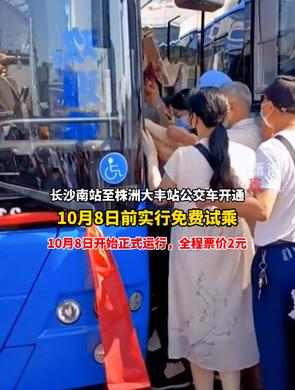 长沙南站至株洲大丰站公交车开通