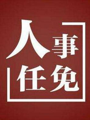 新一届中共永州市委领导班子选举产生