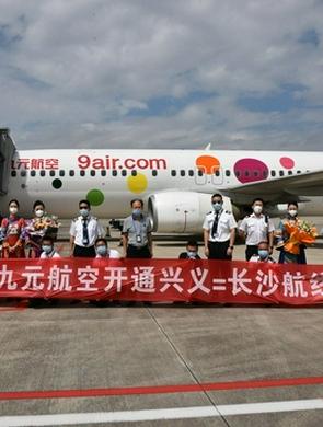 4日起长沙直达贵州兴义航线正式恢复