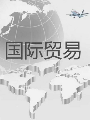 """""""中国外贸百强城市""""湖南4市上榜"""