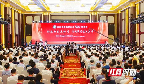 9月25日上午,2021中国民营新博手机版官方网站500强峰会在长沙举行。