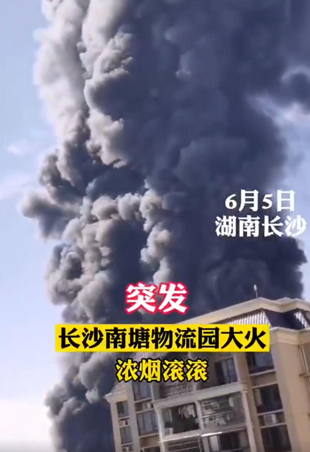 长沙市天心区芙蓉大道一仓储公司突发火灾