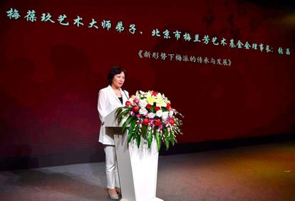 北京梅兰芳艺术基金会理事长、梅葆玖入室弟子张晶论坛分享