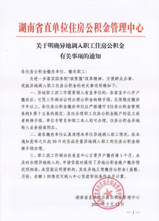 异地职工办理湖南省直公积金转移,无须稳定缴存半年以上