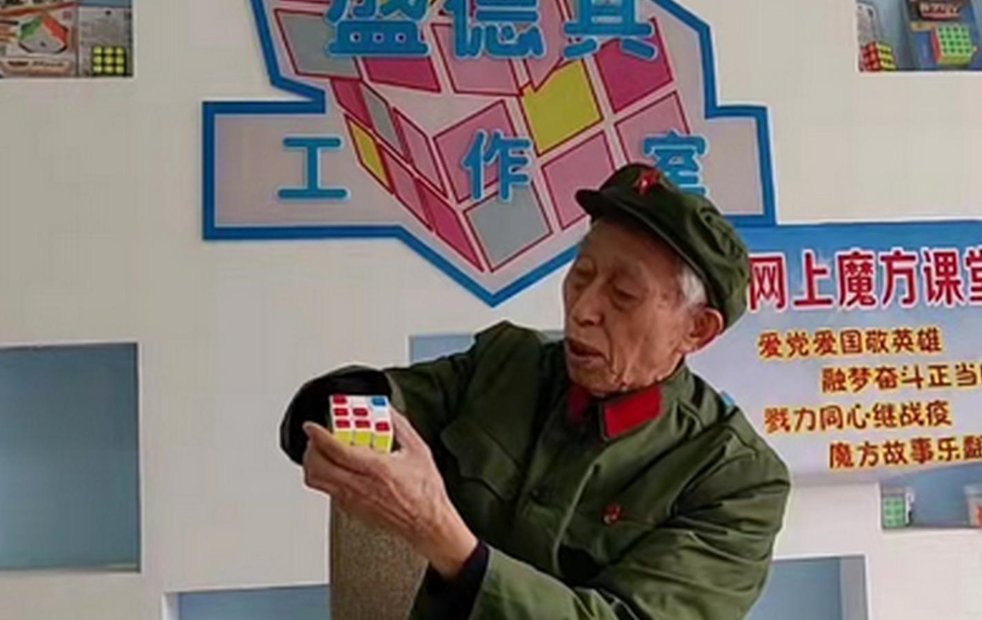 """""""硬核老少年""""单手魔方爷爷为中国青年讲党史故事"""