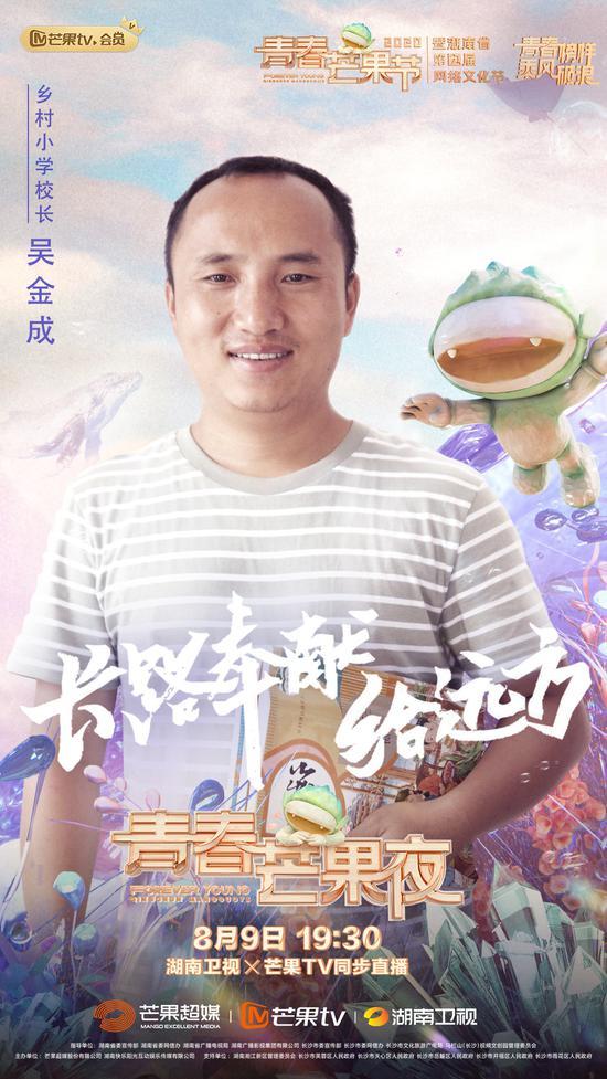 乡村小学校长吴金成