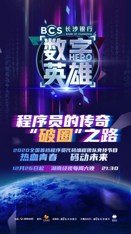 长沙银行《数字英雄》 热血青春 码动未来!