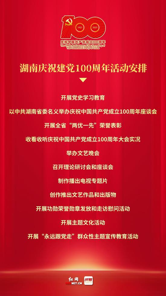 定了!湖南庆祝建党100周年活动这样安排