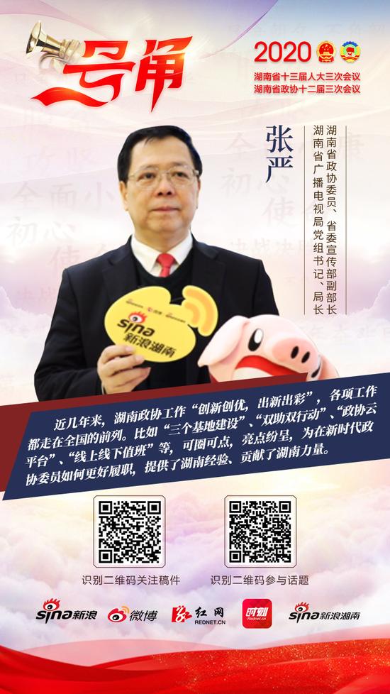 湖南省政协委员,湖南省委宣传部副部长,湖南省广播电视局党组书记、局长张严