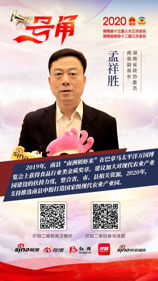 湖南省政协委员、南县副县长孟祥胜