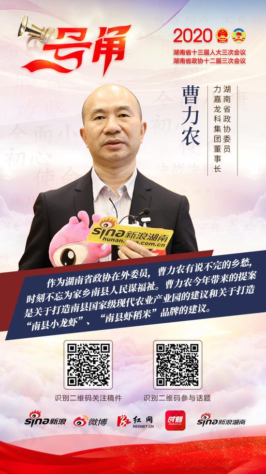 湖南省第十五届政协委员、力嘉龙科集团董事长曹力农